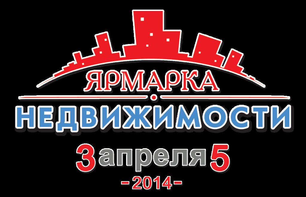 3-5 апреля 2014. II Международная выставка недвижимости в Киеве «ЯРМАРКА НЕДВИЖИМОСТИ 2014»