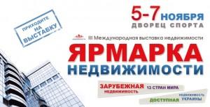 Событие года. III Международная выставка недвижимости «ЯРМАРКА НЕДВИЖИМОСТИ 2014». Киев
