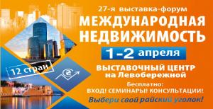 27-я специализированная выставка-форум «Международная недвижимость-2017»