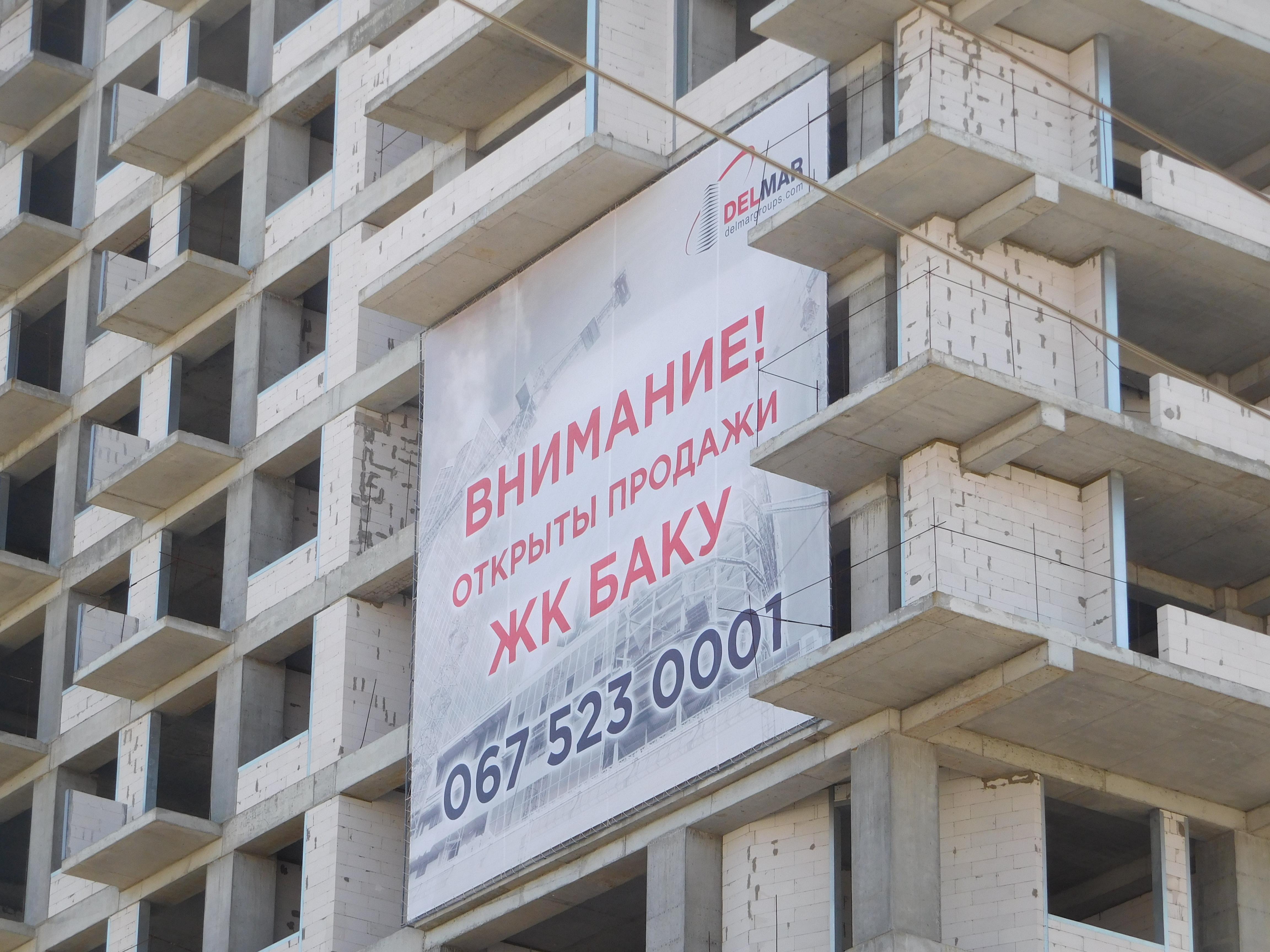 Строительство ЖК Баку — Днепр, 07.05.2017
