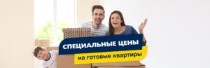 Акция ко Дню Независимости: специальные цены на готовые квартиры