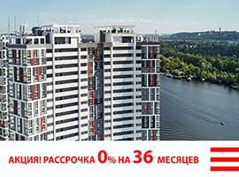 Квартиры на берегу Днепра: Рассрочка под 0%