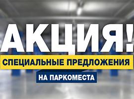 Акции «Укрбуд»: Специальные цены на паркоместа