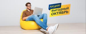 Распродажа «Укрбуд»: Акция «Выгодный октябрь»