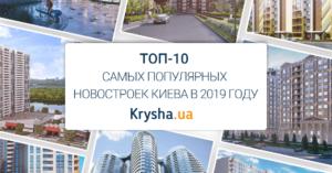 ТОП-10 самых популярных новостроек Киева в 2019 году