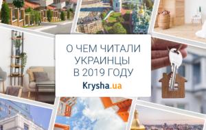 ТОП-5: О чем читали украинцы в 2019 году